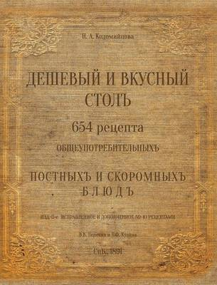 Picture of The Russian Traditional Cuisine. 1891