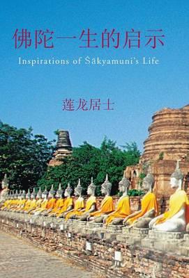 Picture of Inspirations of Sakyamuni's Life