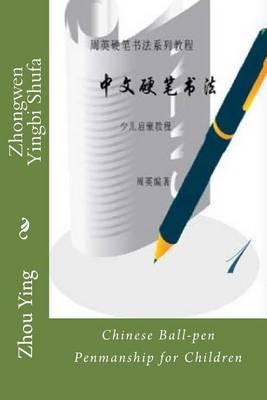 Picture of Zhongwen Yingbi Shufa: Chinese Ball-Pen Penmanship for Children