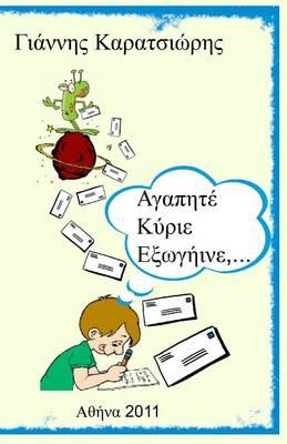 Picture of Dear Mr. Alien, ... (Greek Edition)