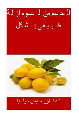 Picture of Detox Your Body Naturally(arabic): Arabic Edition