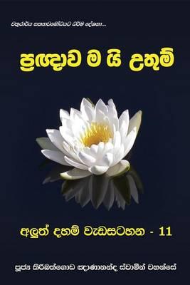 Picture of Pragnawamai Uthum