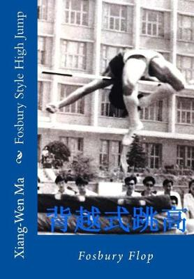 Picture of Fosbury Style High Jump
