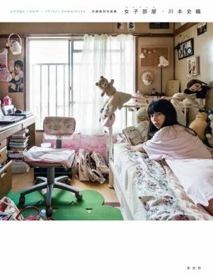 Picture of Onago Room