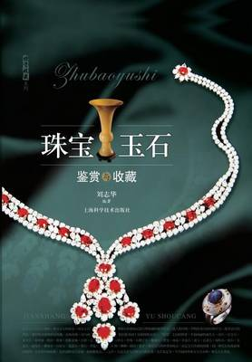 Picture of Appreciation and Collection of Jewelry and Jade